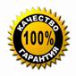 garanti_kachestva